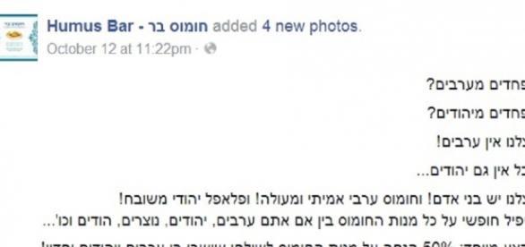 Hummus Bar dla Araba i Żyda - na Facebooku