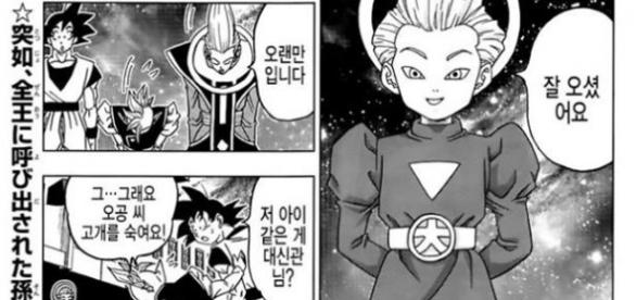 Manga número 17 de Dragon ball Super