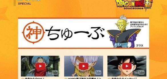 Menú principal de Kamitube en el sitio de Toei Animation.