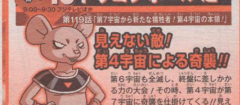 Dragon Ball Super Episode 118 and 119 Spoilers – Saiyan Island - saiyanisland.com