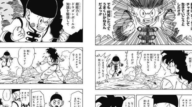 Dragon Ball Gaiden: capítulo final del manga de Yamcha