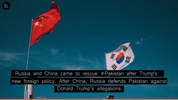 Russia and China came to rescue Pakistan after Trump's new foreign policy