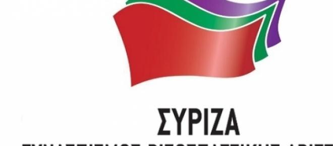 Logo de Syriza, el partido del Primer Ministro griego Alexis Tsipras.