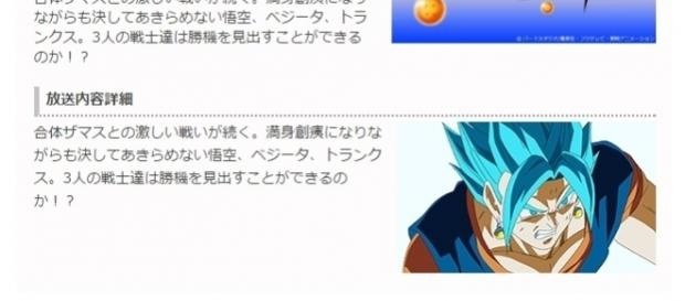 Vegetto en la sinopsis de Fuji-TV