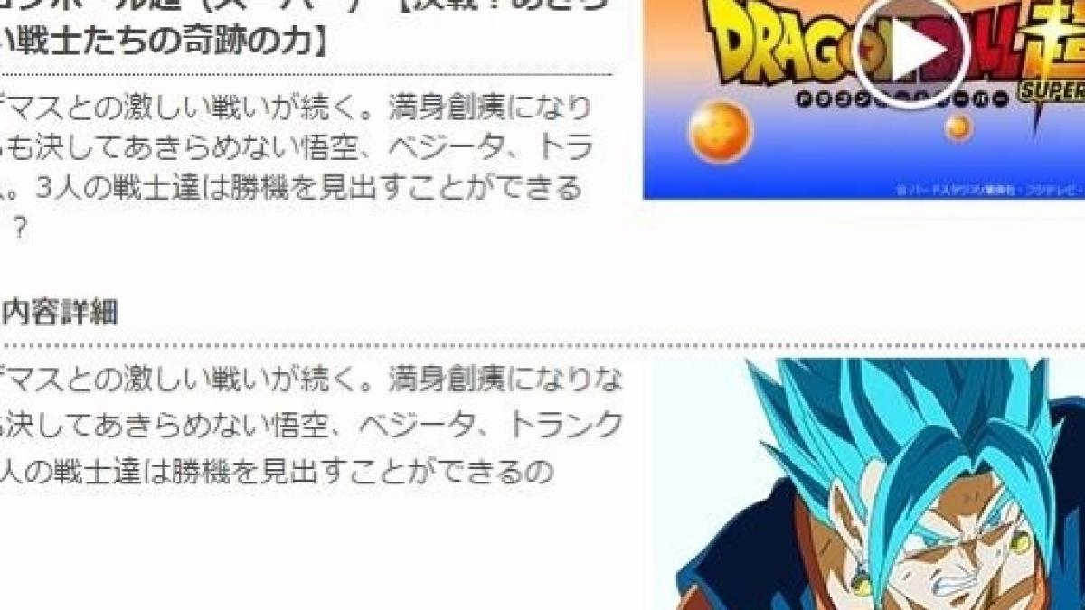 Dragon Ball Super': Fuji-Tv leaks image  Vegito in another dimension?