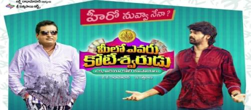 Meelo Evaru Koteeswarudu Movie Wiki | Cast And Crew | First Look ... - todayincity.com