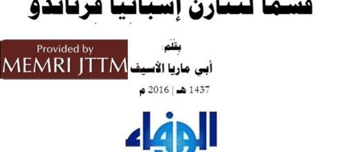 L'Institut Memri a repéré la diffusion de l'article de Wafa menaçant l'Espagne