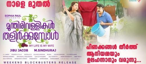 A still from 'munthirivallikal thalirkkumbo movie (Image credits: Twitter.com/malayalamreview)