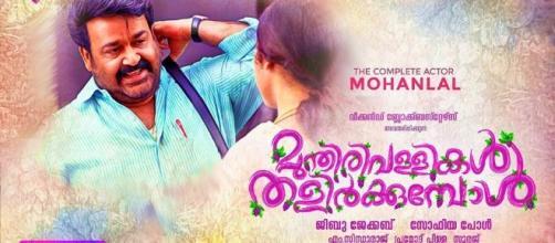 Munthirivallikal Thalirkkumbol new movie   Focusmallu