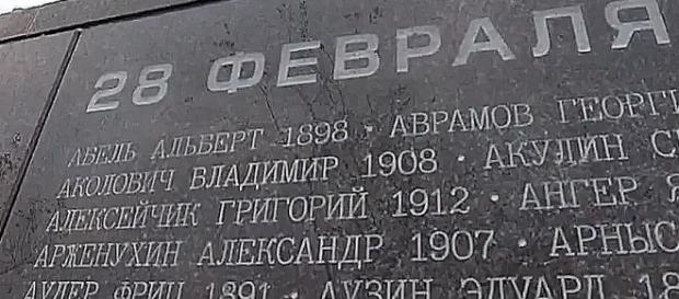 Tablice z imionami, nazwiskami i datami urodzenia pomordowanych (YouTube screenshot)