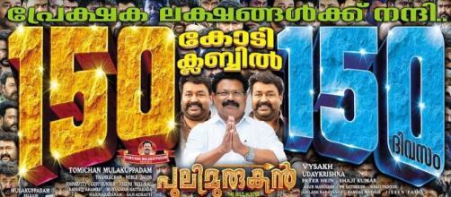 'Puli Murugan' 150 days poster (PR poster)