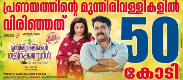 MVT total collections grossed above Rs 50 crores (Image credits: Twitter.com/mohanlal)