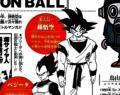 Dragon Ball Super: ¡Akira Toriyma es entrevistado por la Weekly Shonen Jump!
