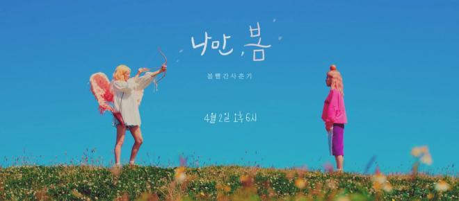 Le duo sud-coréen BOL4 dévoile son come-back avec un nouvel album