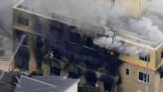Al menos 33 muertos en el estudio de animación japonés Kyoto Animation por un incendio