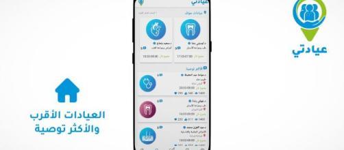 Eyadaty : Une application qui fait passer la santé à l'ère du numérique. Crédit Photo : Blasting News