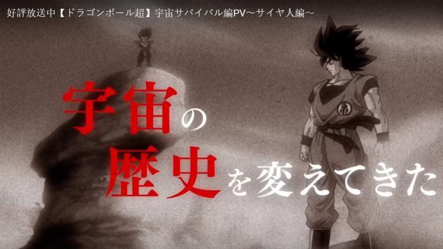 Nuevo trailer de Toei Animation