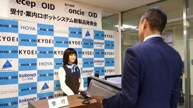 La competencia de la recepcionista presente en Japón