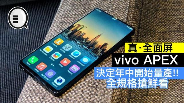 Nuevo Smartphone Vivo Nex saldrá en las próximas semanas