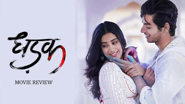 'Dhadak' box-office collections report: Jhanvi Kapoor shines in her first film